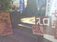 """大盛況!""""大人の感謝祭@かめじん""""で葉山牛入り肉じゃがといづみ橋新酒を堪能!"""