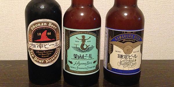 鎌倉ビールは鎌倉ビールだけじゃない!? 湘南ビールや葉山ビールもあった!