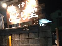 """逗子の新たな""""遊び場""""。古本イサド ととら堂"""