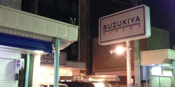 10/23 スズキヤ逗子銀座通り店がオープン!
