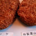 [湘南みやげ] 葉山コロッケ〜葉山旭屋牛肉店