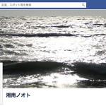 湘南ノオトfacebookページ開設しました!