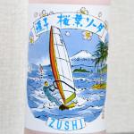 [湘南みやげ] 逗子 桜葉ソーダ