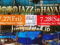真夏の夜のJAZZ in HAYAMA2012