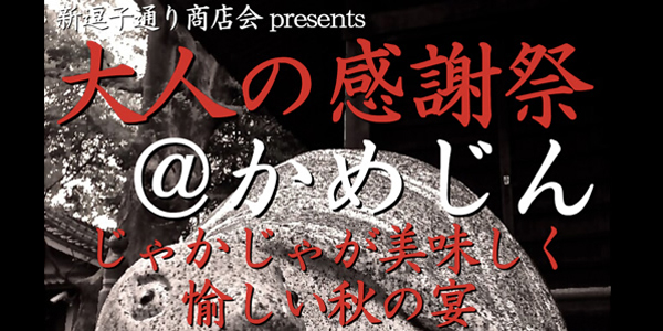11/10(土)大人の感謝祭@かめじん(亀岡八幡宮)開催!