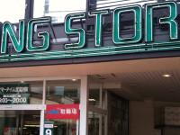 創業57年 逗子キングストアが9月上旬に閉店