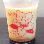 [湘南みやげ] 葉山 マーロウの焼きプリン