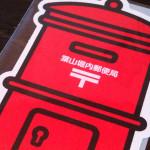 [湘南みやげ]葉山堀内郵便局限定ポストカード