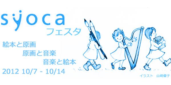 """絵本・原画・音楽のイベント""""syoca(ショカ)フェスタ""""鎌倉で開催"""