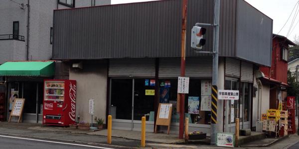 葉山 風早橋で79年 田中屋酒店が3月31日に閉店