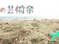 -逗子から始まる 秋の海の芸術開き- 第2回浜の芸術祭開催します!