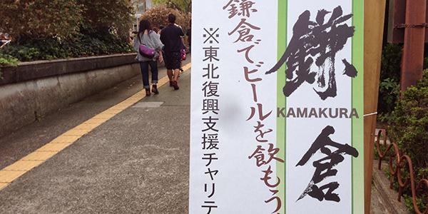 規模拡大!オクトーバーフェストkamakura2013で鎌倉ビール