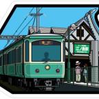江ノ電フォルムカードセット
