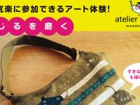 逗子アトリエマンタ:セタカラーでおさんぽバッグをつくろう!